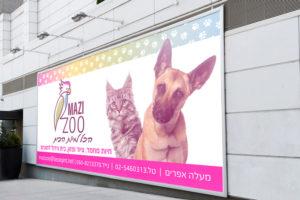 עיצוב שלט חנות חיות